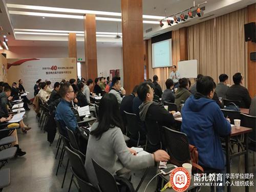 南孔教育MBA杭州班《领导韬略》课程