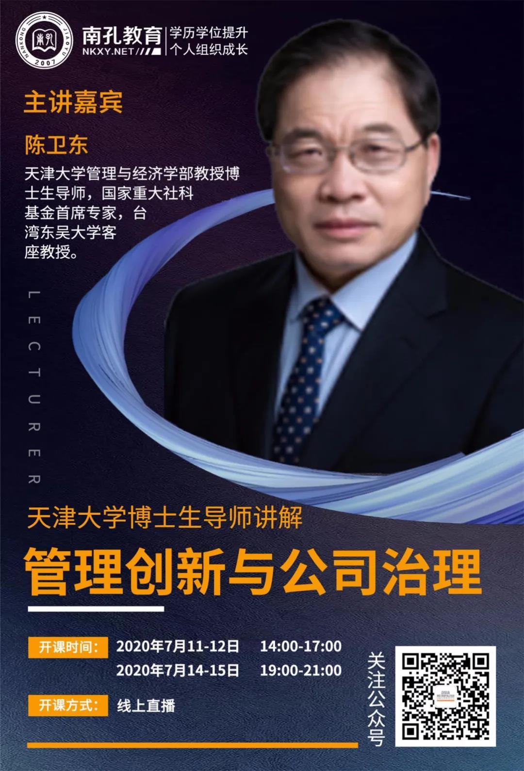 南孔教育|亚洲城市大学MBA/DBA《管理创新与公司治理》课程圆满完成