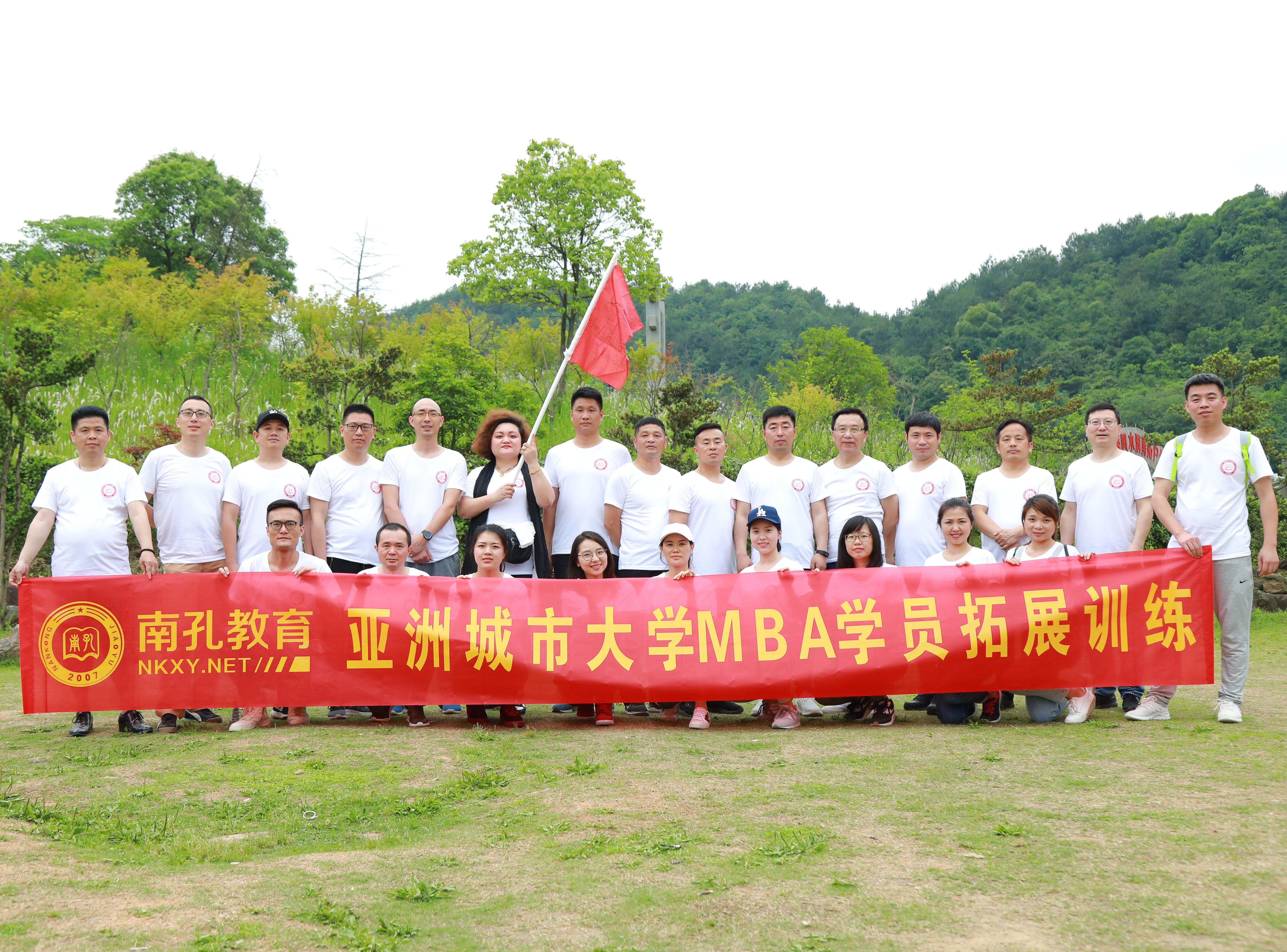 南孔教育|亚洲城市大学MBA学员拓展训练