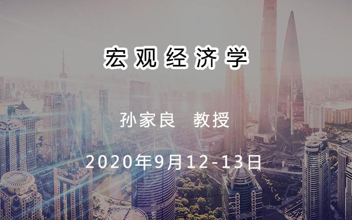 浙江班《宏观经济学》