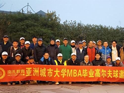 亚洲城市大学MBA毕业高尔夫球邀请赛