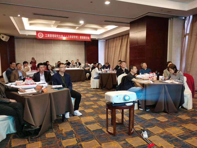 南孔教育|亚洲城市大学工商管理研究生班《人力资源管理》课程回顾