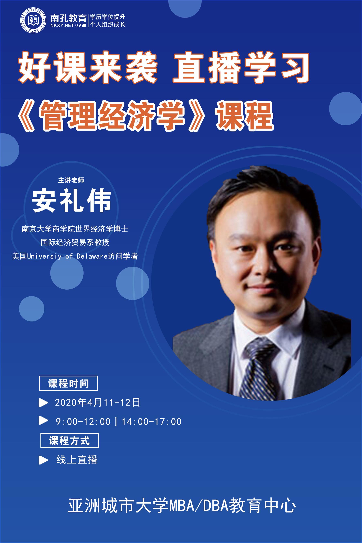 南孔教育|亚洲城市大学《管理经济学》课程圆满完成