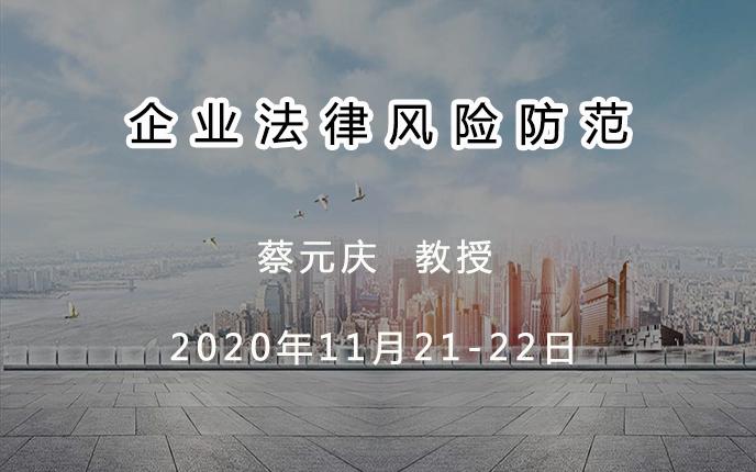 浙江班《企业法律风险防范》