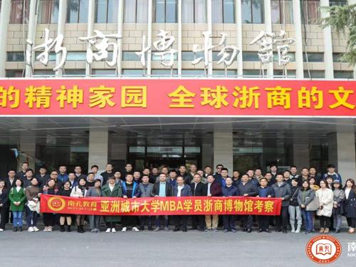 亚洲城市大学在职MBA学员浙商博物馆考察