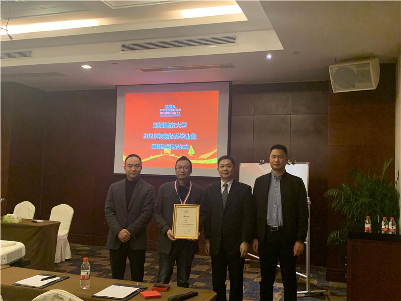 南孔教育|亚洲城市大学MBA2020年度优秀毕业生荣誉证书授予仪式