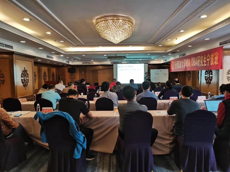 南孔教育|亚洲城市大学MBA/DBA学位班《金融市场发展与公司投融资策略》课程回顾