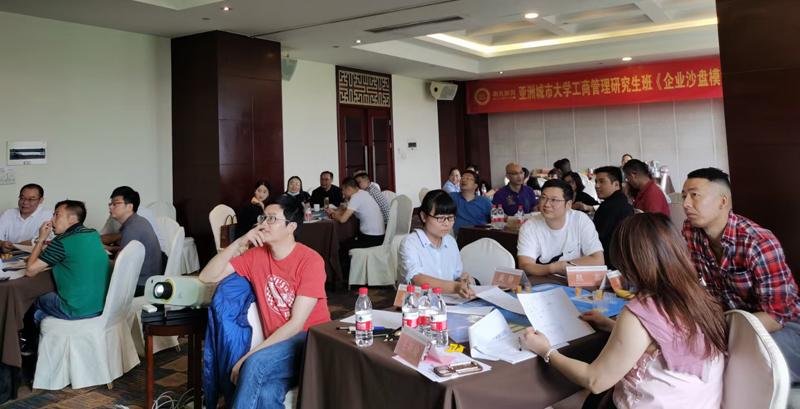 南孔教育 亚洲城市大学工商管理研究生班《企业沙盘模拟课程》成功举办