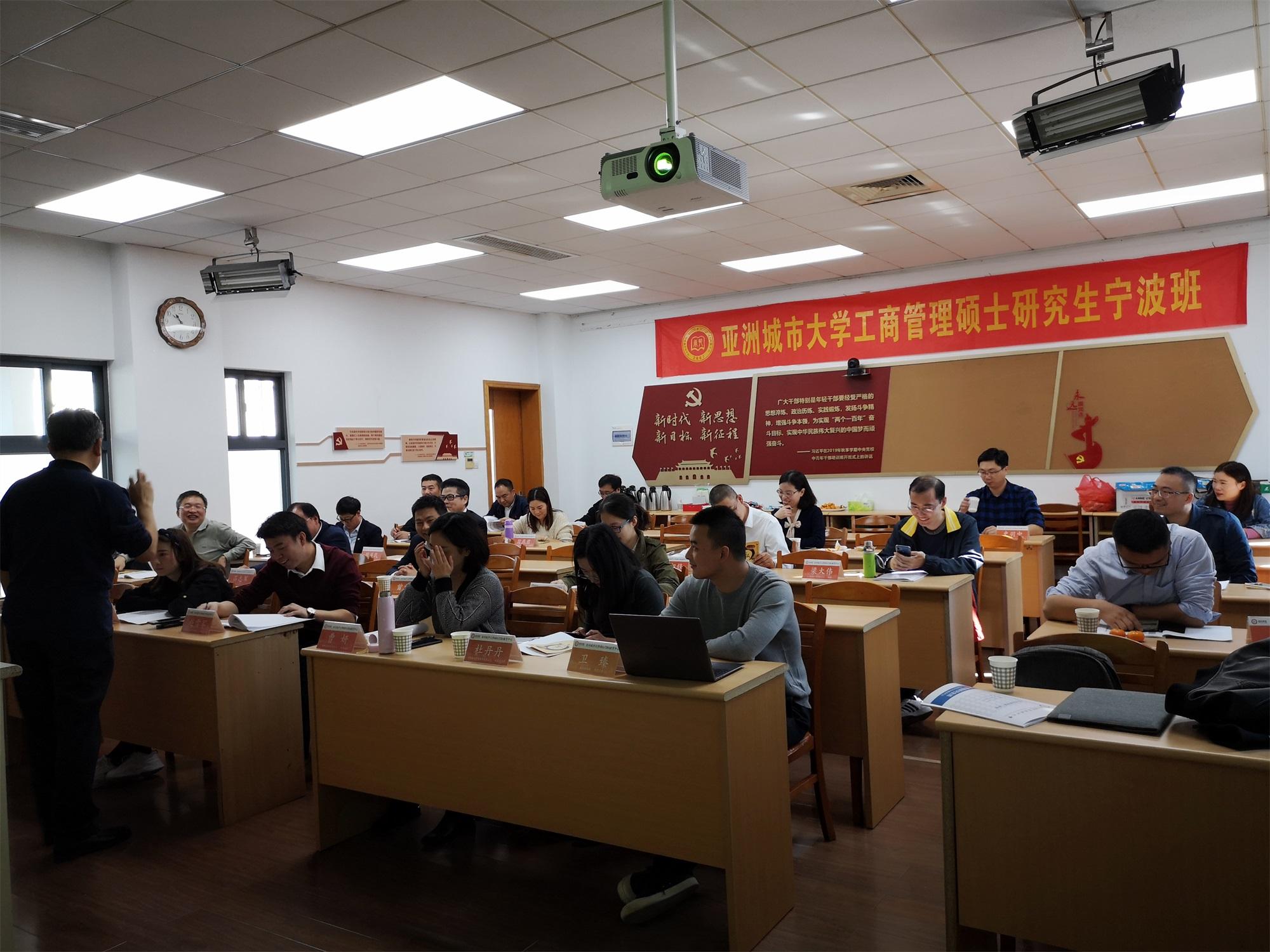 南孔教育 亚洲城市大学MBA宁波班《战略管理》课程回顾
