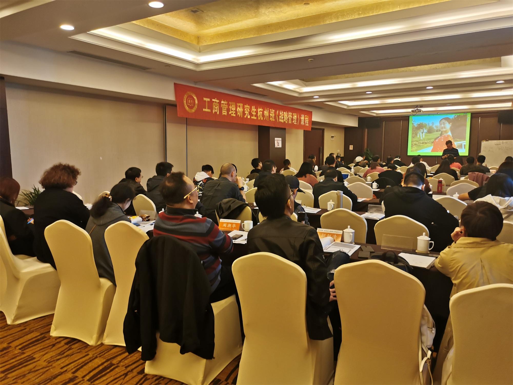 南孔教育 亚洲城市大学MBA杭州班《战略管理》课程回顾