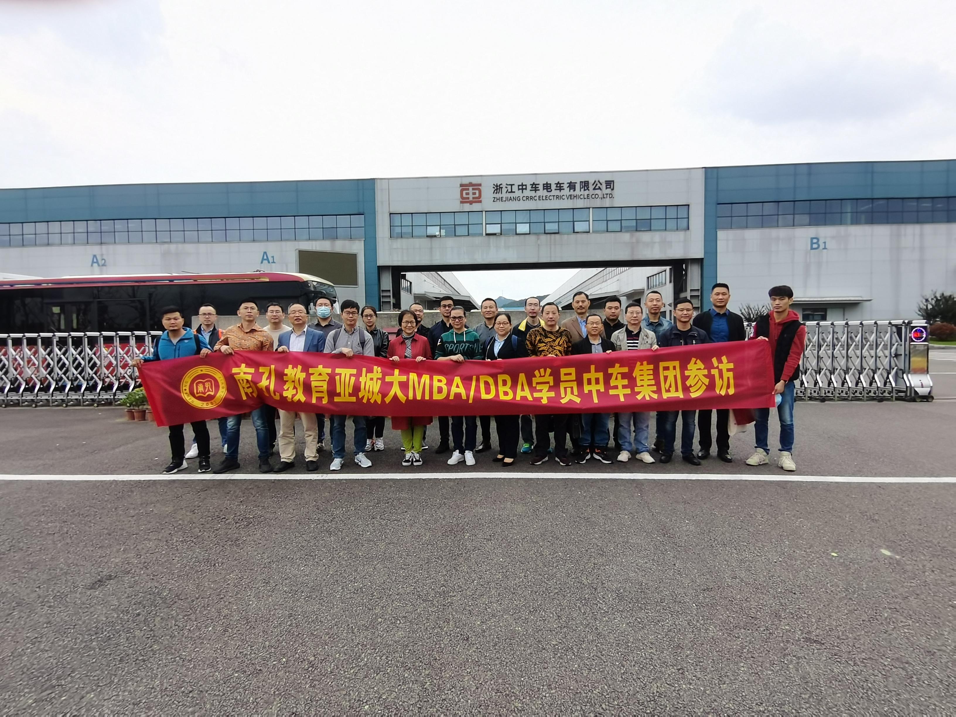 南孔教育|亚洲城市大学MBA/DBA学员赴中车集团参观交流