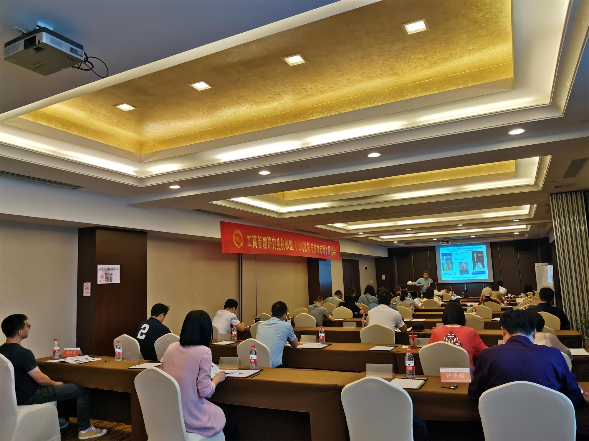 亚洲城市大学MBA/DBA杭州班《公司财务与资本市场》课程回顾