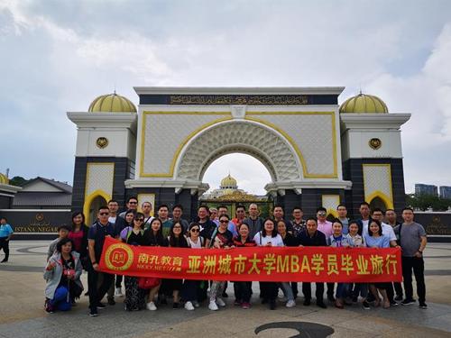 南孔教育|亚洲城市大学MBA学员毕业旅行