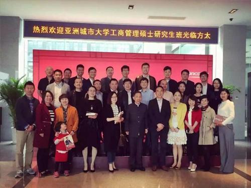 亚洲城市大学在职MBA方太考察游学