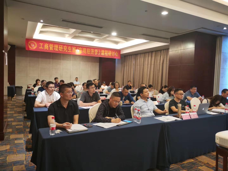 开学回顾|亚洲城市大学2020年秋季MBA班开学典礼暨《宏观经济学》课程圆满结束