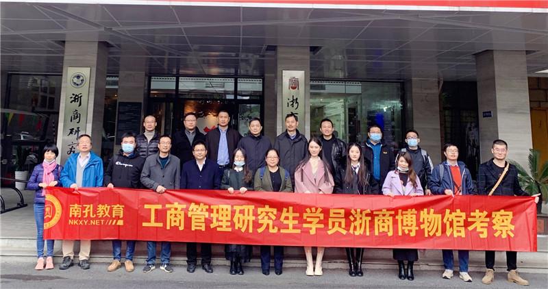 『考察参观』南孔教育|工商管理研究生学员浙商博物馆考察